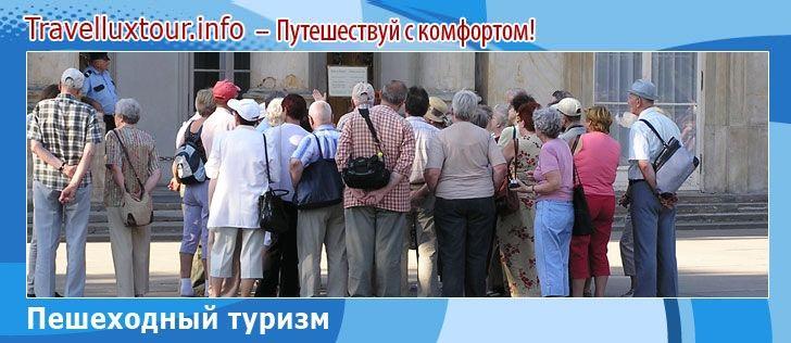 Статьи виды туризма внутренний туризм